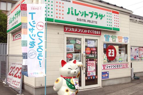 ククルス加盟店☆パレットプラザ☆...